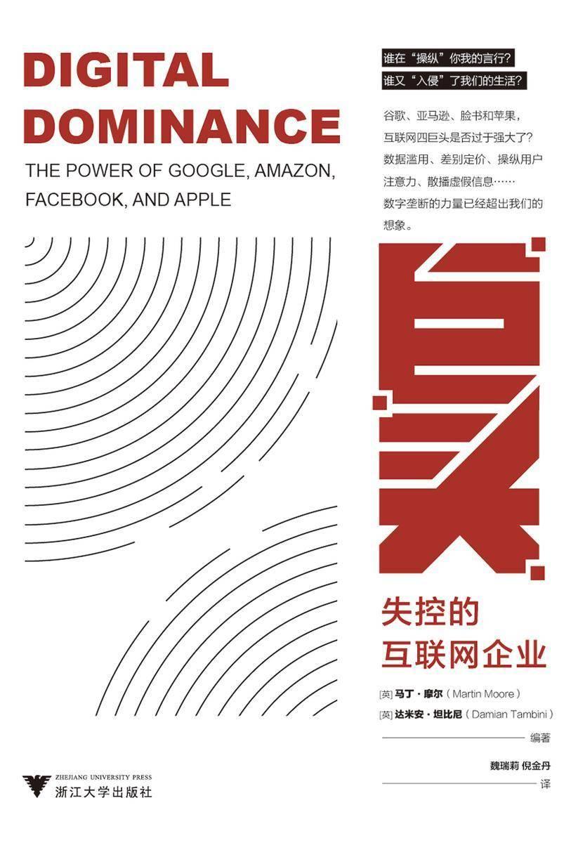 巨头:失控的互联网企业