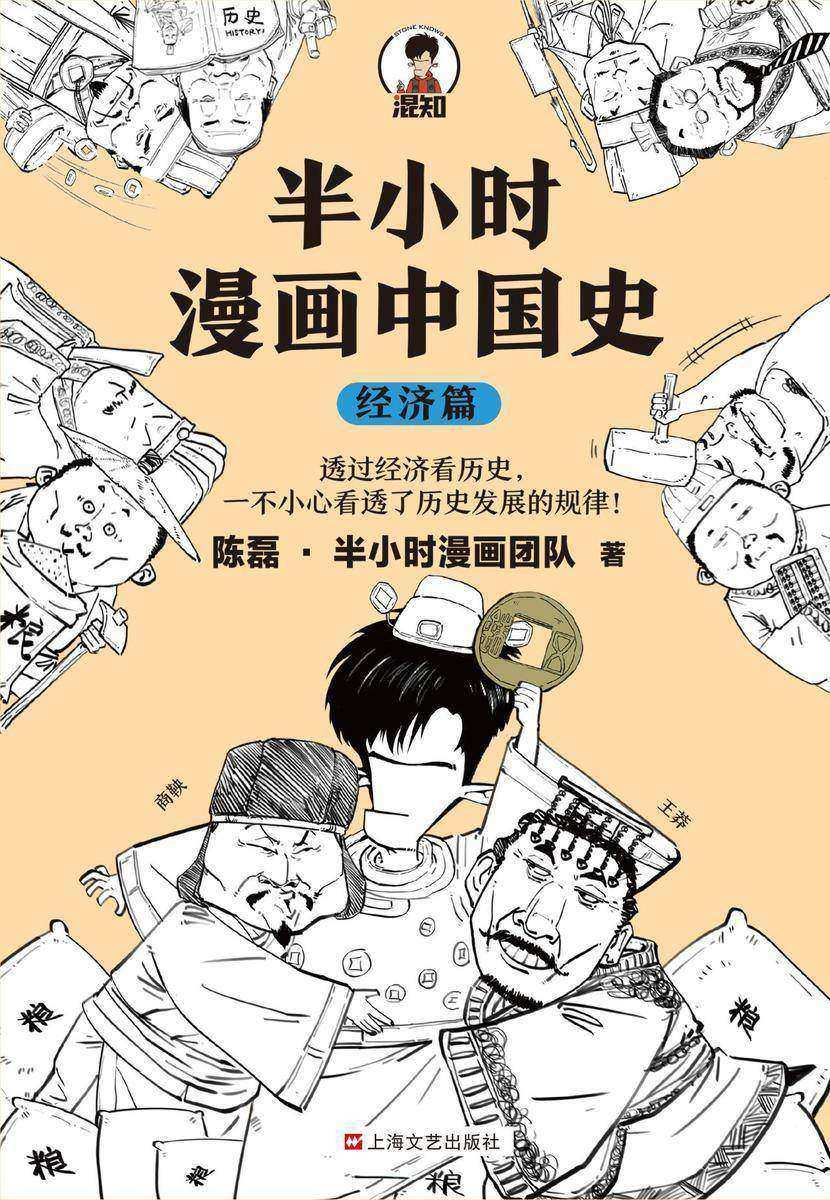 半小时漫画中国史:经济篇