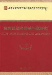 我国民法典体系问题研究(仅适用PC阅读)