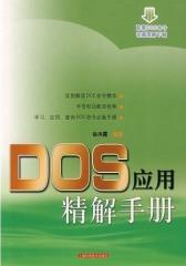 DOS应用精解手册(仅适用PC阅读)