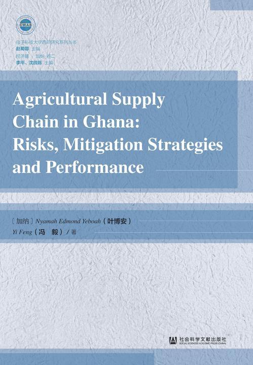 加纳农业供应链:风险,规避策略及其对绩效的影响(英文版)