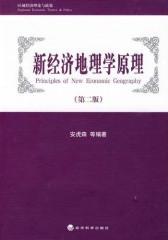 新经济地理学原理(第二版)(仅适用PC阅读)