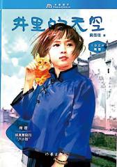 梅香1924:井里的天空
