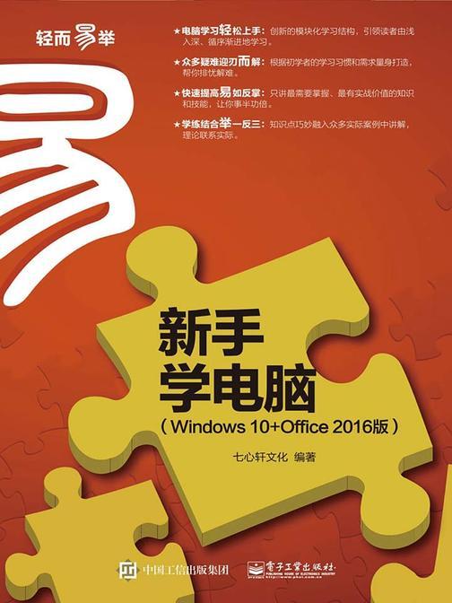 新手学电脑(Windows 10+Office 2016版)