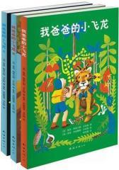 我爸爸的小飞龙系列(全三册)(试读本)
