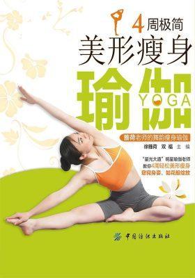 4周极简美形瘦身瑜伽