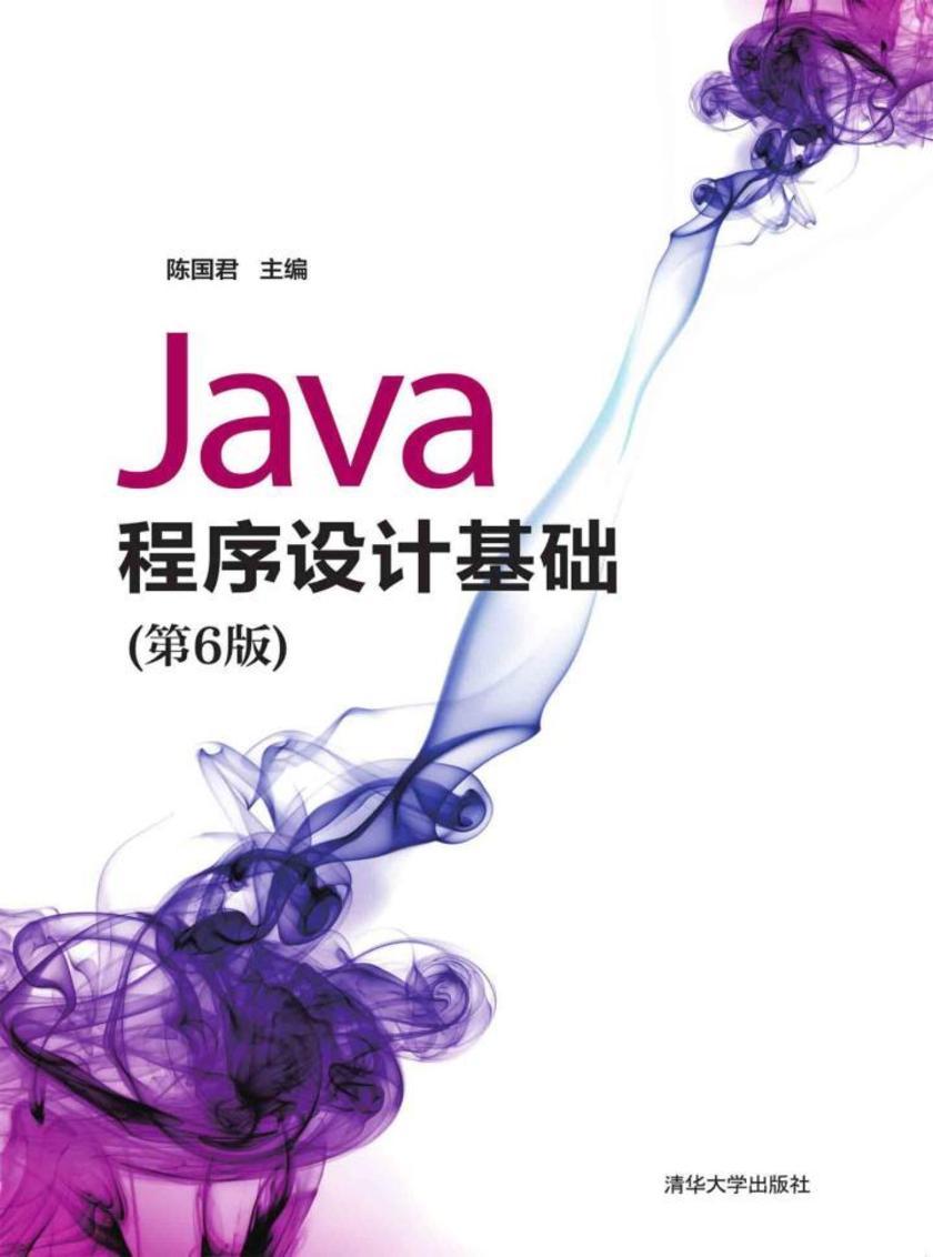 Java程序设计基础(第6版)