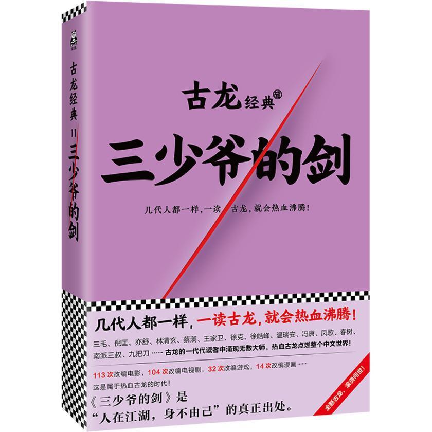 古龙经典·三少爷的剑(热血版)(试读本)