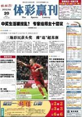体彩赢刊 周刊 2012年第45期(电子杂志)(仅适用PC阅读)