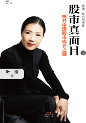 股市真面目:揭开中国股市成长之谜(下)