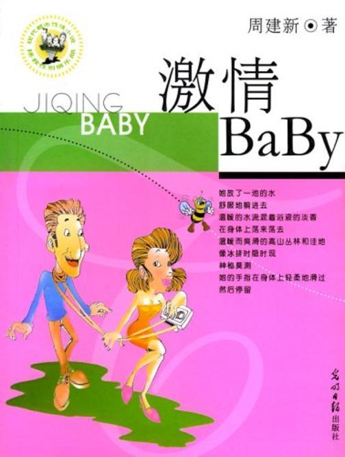 激情BaBy