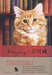 小猫杜威(试读本)