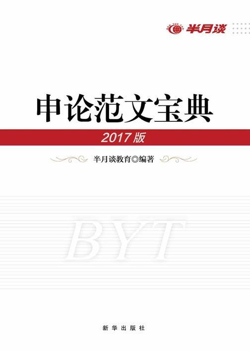申论范文宝典:2017年版