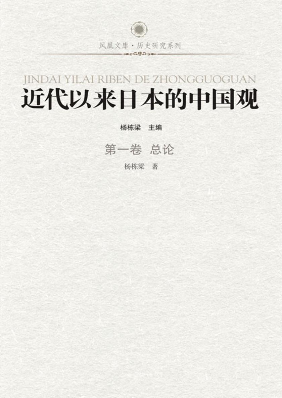 近代以来日本的中国观第一卷总论