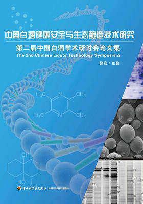 中国白酒健康安全与生态酿造技术研究:第二届中国白酒学术研讨会论文集