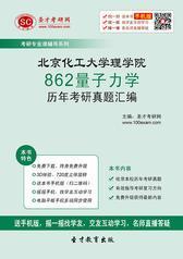 北京化工大学理学院862量子力学历年考研真题汇编