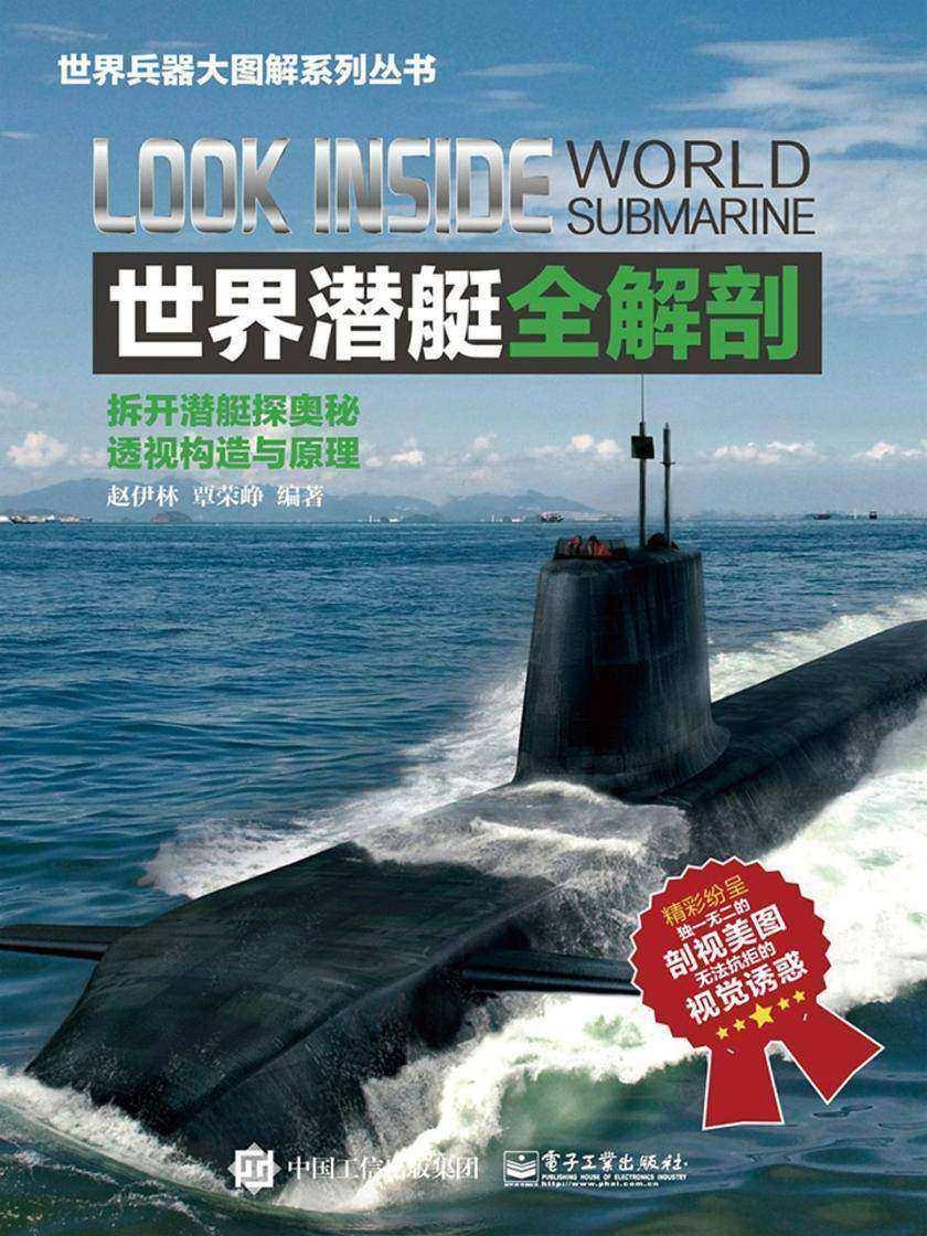 世界潜艇全解剖