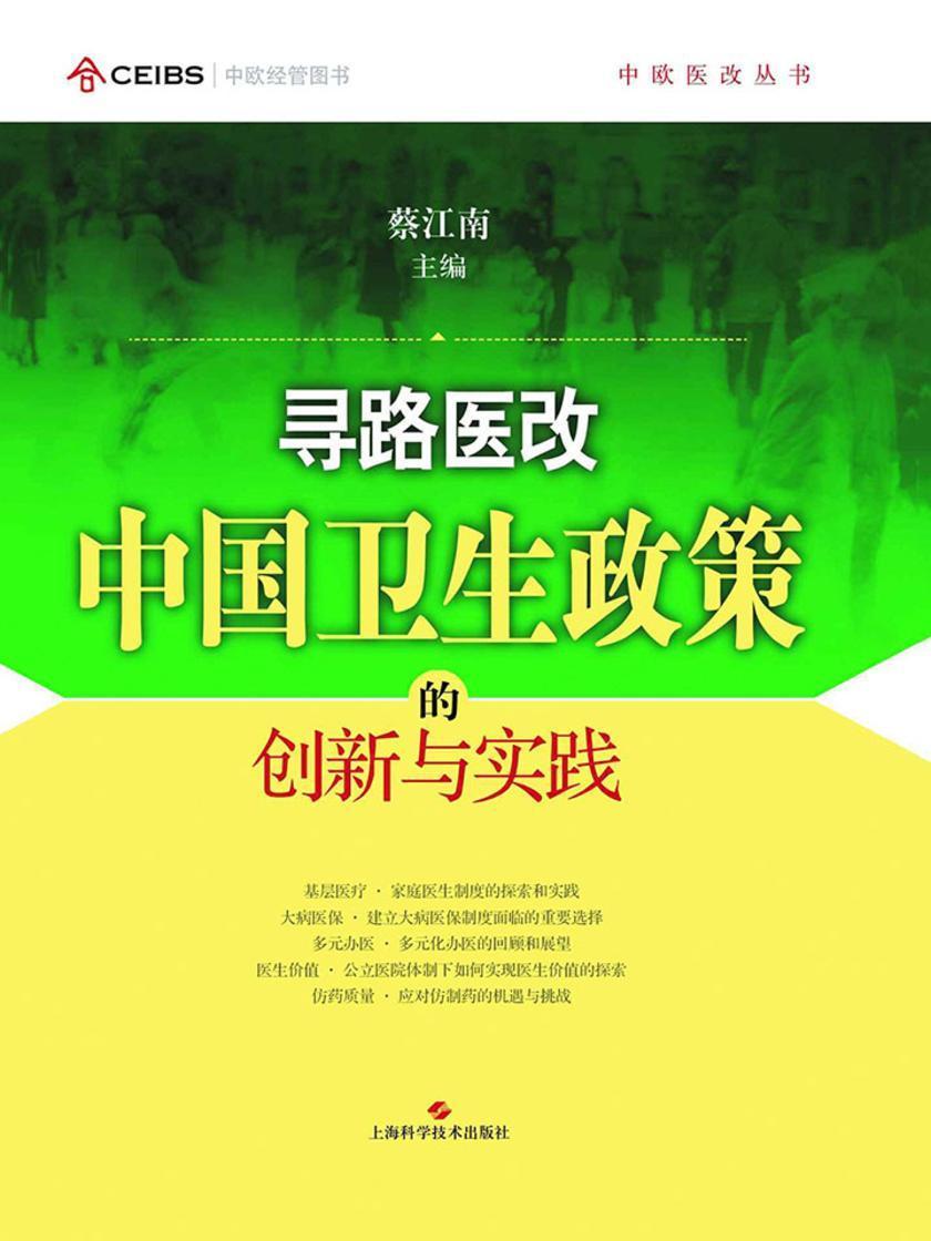 寻路医改:中国卫生政策的创新与实践