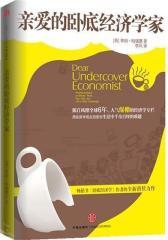 亲爱的卧底经济学家(试读本)