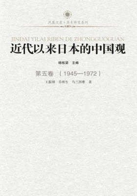 近代以来日本的中国观第五卷(1945-1972)