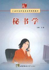 秘书学(试读本)