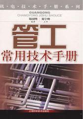 管工常用技术手册(仅适用PC阅读)