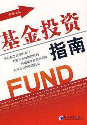 基金投资指南(仅适用PC阅读)
