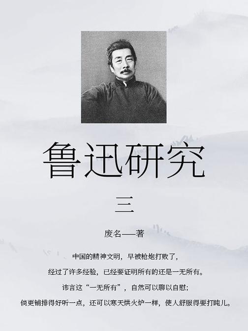 鲁迅研究(三)
