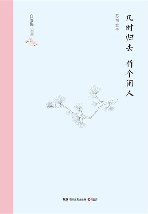 苏东坡传:几时归去 作个闲人(精装版)