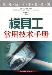 模具工常用技术手册(仅适用PC阅读)