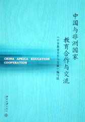 中国与非洲国家教育合作与交流