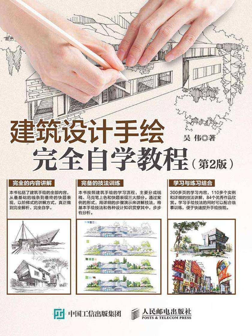 建筑设计手绘完全自学教程(第2版)