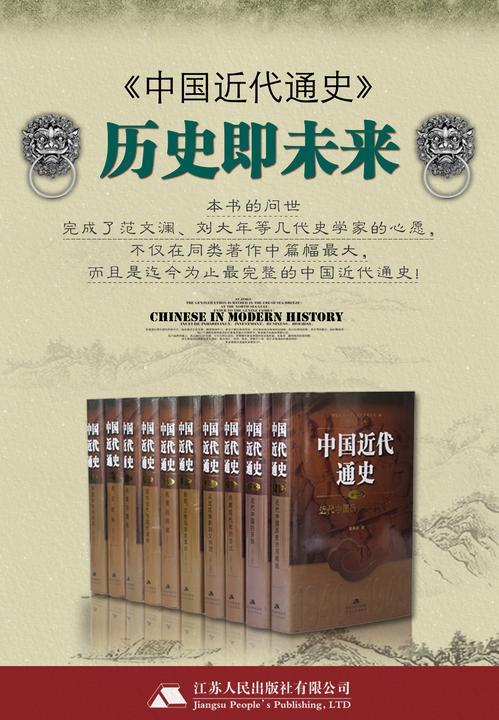 中国近代通史(全十卷)