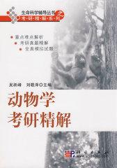 动物学考研精解(试读本)