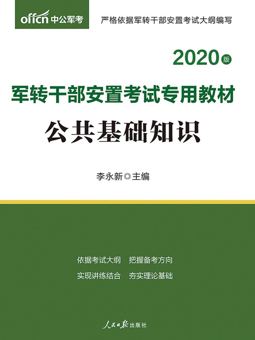 中公2020军转干部安置考试专用教材公共基础知识