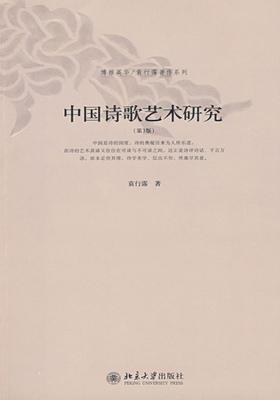 中国诗歌艺术研究(第3版)(博雅英华·袁行霈著作系列)