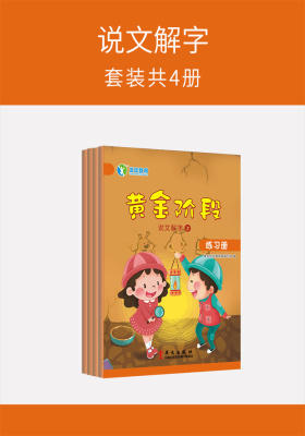 说文解字(套装共4册)(仅适用PC阅读)