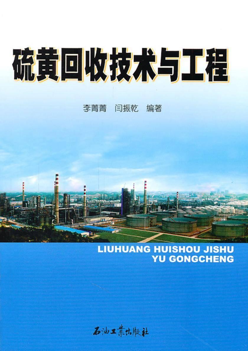 硫黄回收技术与工程
