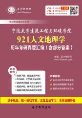 宁波大学建筑工程与环境学院921人文地理学历年考研真题汇编(含部分答案)(仅适用PC阅读)