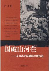 国破山河在——从日本史料揭秘中国抗战(试读本)