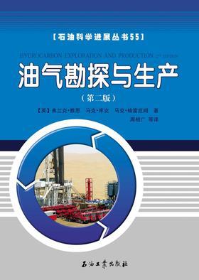 油气勘探与生产:第2版