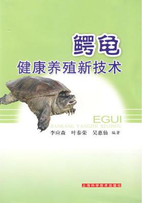鳄龟健康养殖新技术(仅适用PC阅读)