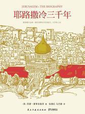 耶路撒冷三千年(第十届文津奖获奖图书)