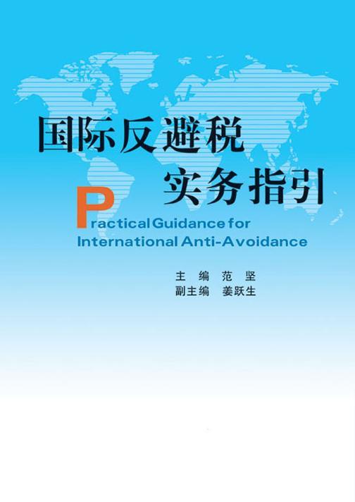 国际反避税实务指引