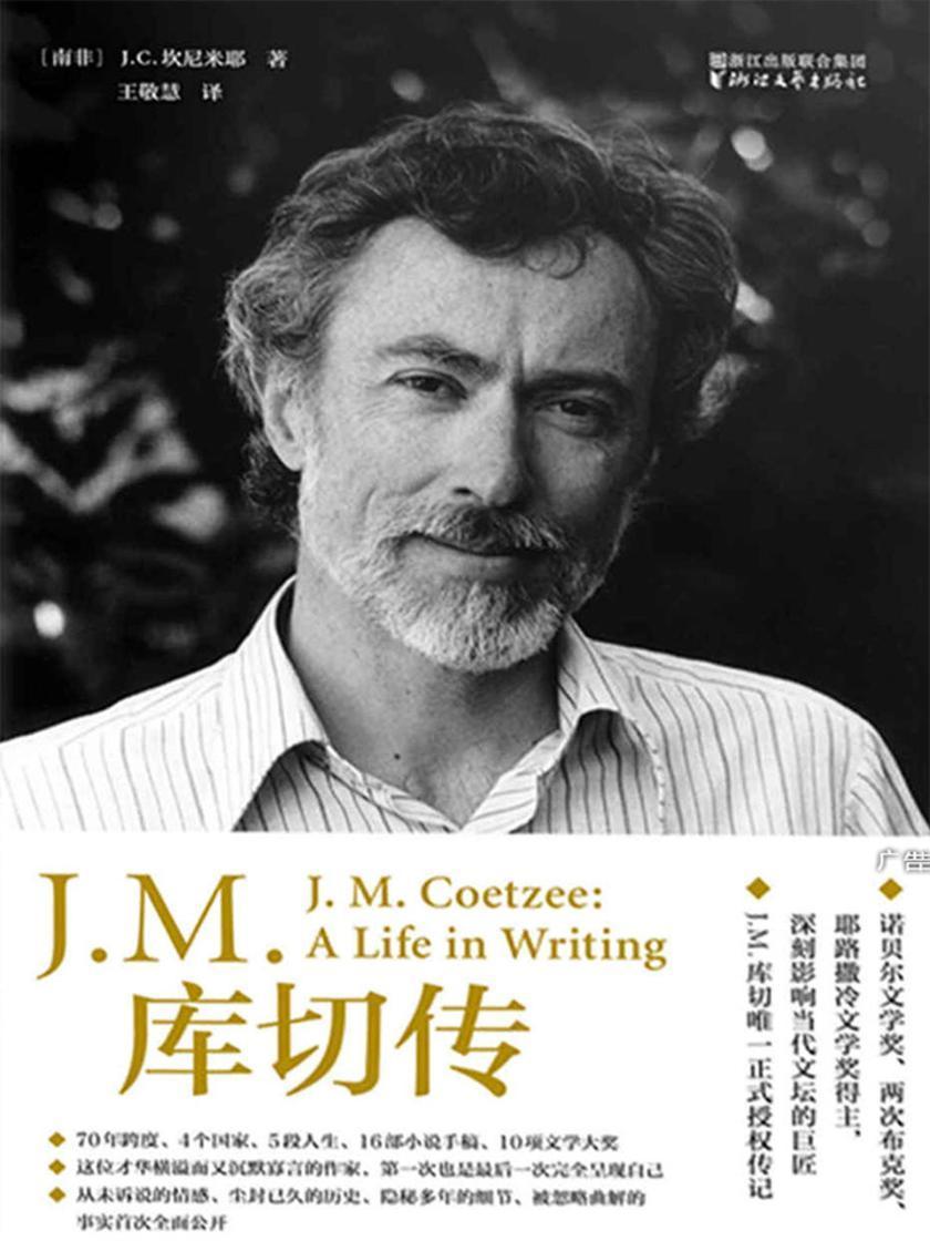 J.M.库切传