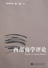西部商学评论(2008年第一卷)(仅适用PC阅读)