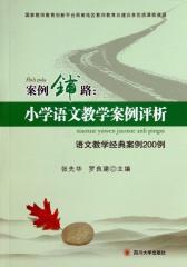 案例铺路:小学语文教学案例评析