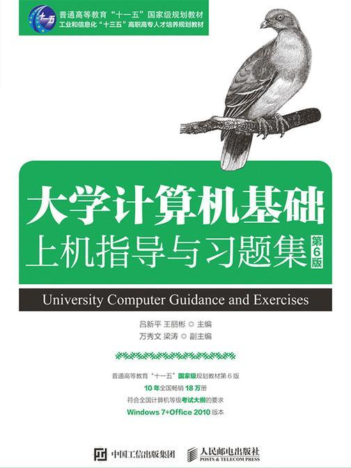 大学计算机基础上机指导与习题集(第6版)