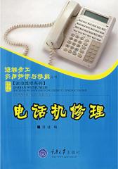 电话机修理