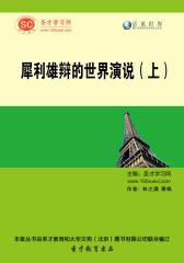 [3D电子书]圣才学习网·话说世界:犀利雄辩的世界演说(上)(仅适用PC阅读)